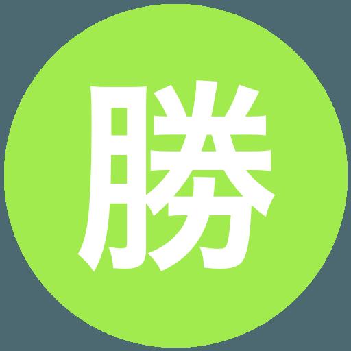 福井県立勝山高等学校(女子)