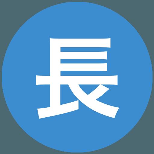 長野商業高等学校