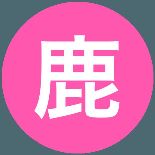 鹿児島女子高等学校