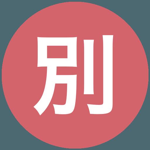 別府鶴見丘高等学校