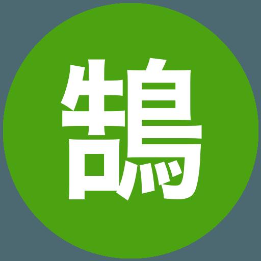 鵠沼高等学校