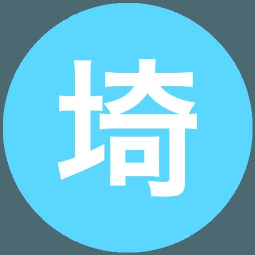 埼玉栄高等学校(女子)