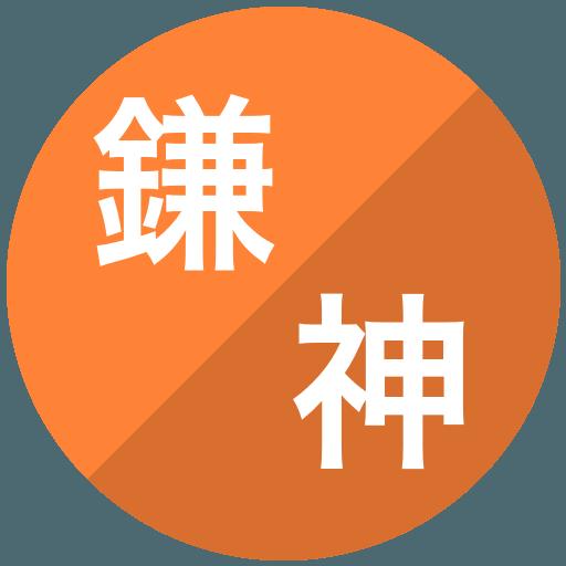 鎌田雄太/神山新悟