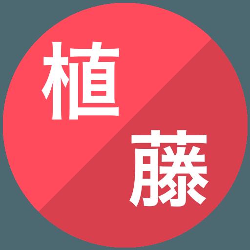 植村理央/藤井史織
