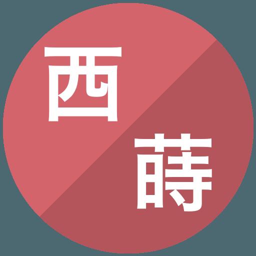 西塚龍馬/蒔田龍之介