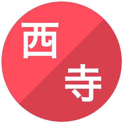 西林政樹/寺田貴昭