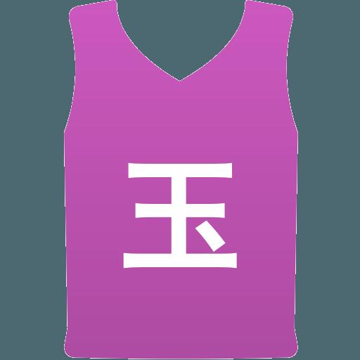 玉川ミニバスケットボールクラブ