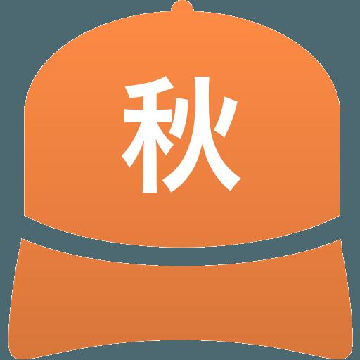 秋田高等学校(男子)