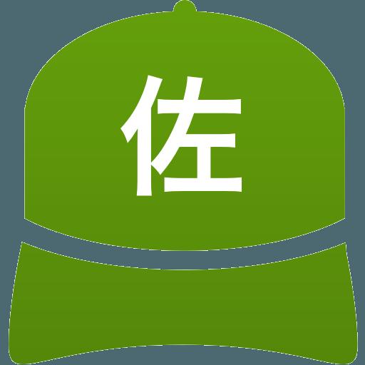 高校 野球 佐賀 県 大会 結果 速報
