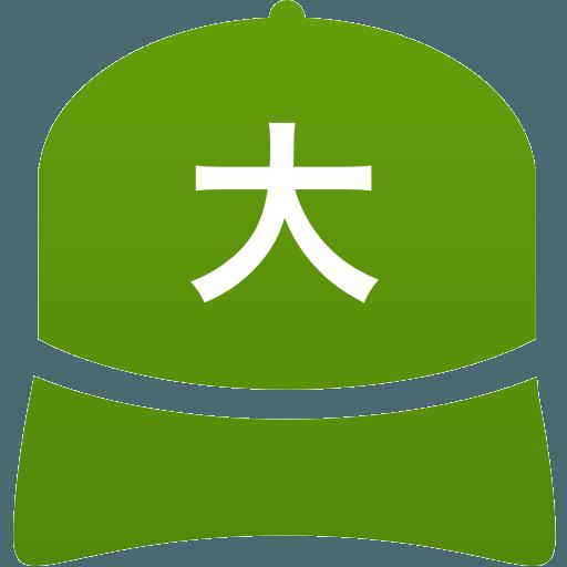 大船渡 花巻 東 速報