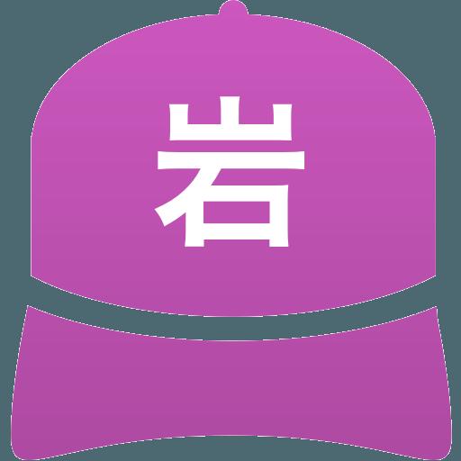 岩村田高等学校(男子)