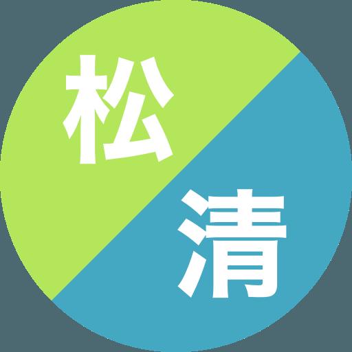松村・清水