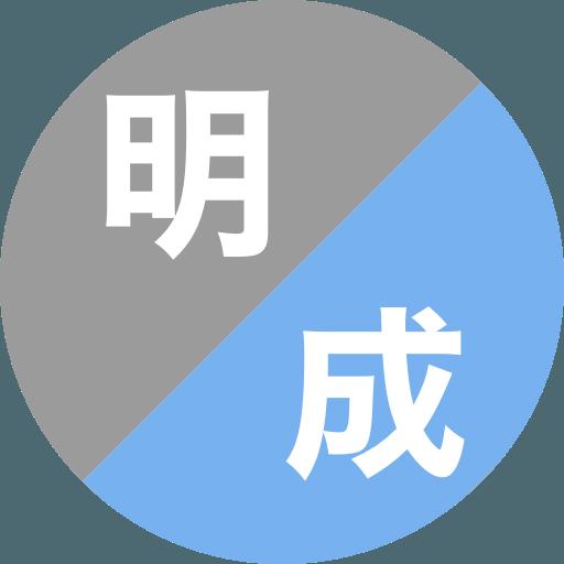 明星大学・成城大学(男子)