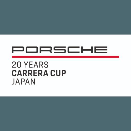 ポルシェカレラカップジャパン2020